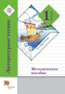 Литературное чтение. 1класс. Методическое пособие обложка книги