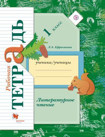 Литературное чтение. 1класс. Рабочая тетрадь ЕфросининаЛ.А.
