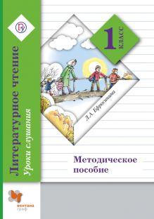 Литературное чтение. Уроки слушания. 1класс. Методическое пособие обложка книги