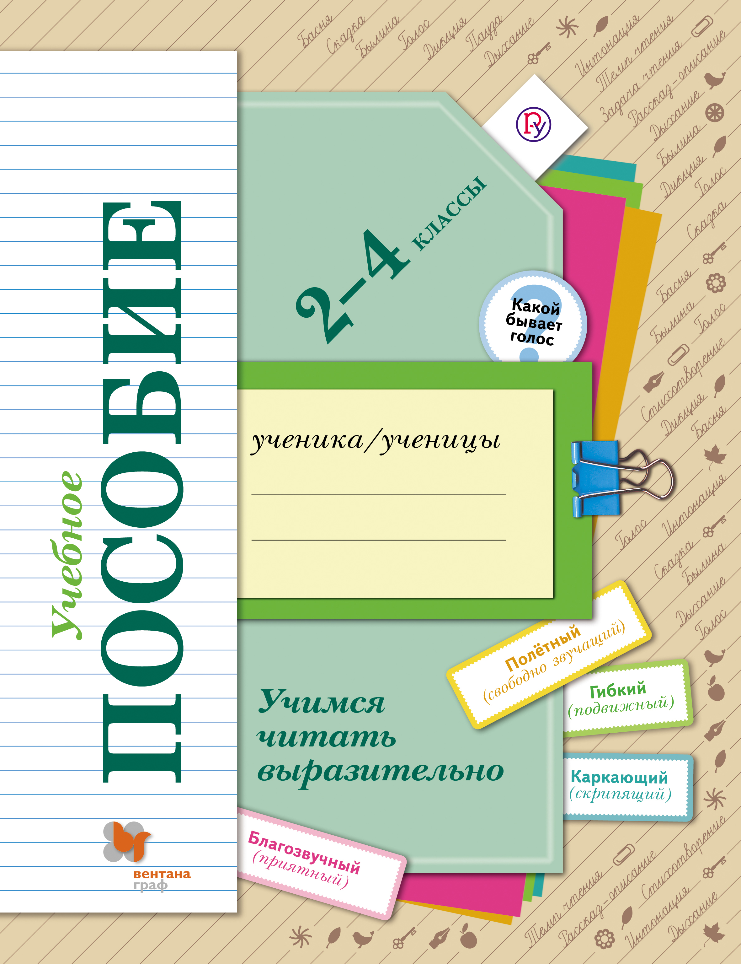Учимся читать выразительно. 2–4классы. Учебное пособие