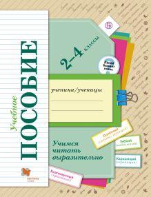 ОмороковаМ.И. - Учимся читать выразительно. 2–4классы. Учебное пособие обложка книги