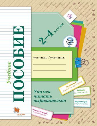 Учимся читать выразительно. 2–4классы. Учебное пособие ОмороковаМ.И.