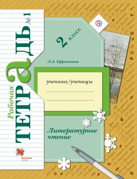 Литературное чтение. В 2 частях. 2кл. Рабочая тетрадь. Изд.5
