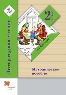 Литературное чтение. 2класс. Методическое пособие обложка книги