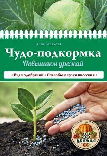 Обложка Чудо-подкормка: повышаем урожай Анна Белякова
