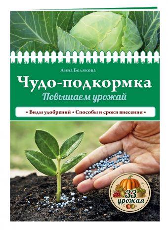 Чудо-подкормка: повышаем урожай Белякова А.В.