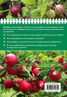 Обложка сзади Чудо-подкормка: повышаем урожай Анна Белякова