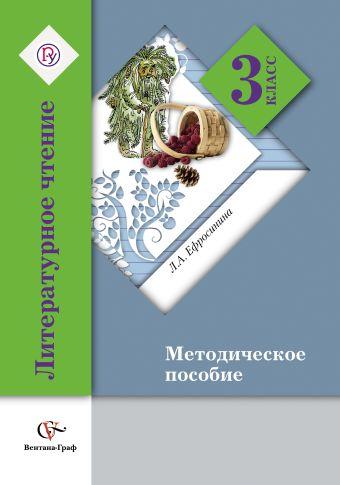 Литературное чтение. 3 класс. Методическое пособие ЕфросининаЛ.А.
