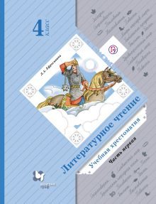 ЕфросининаЛ.А. - Литературное чтение. В 2 частях. 4кл. Хрестоматия. Изд.3 обложка книги