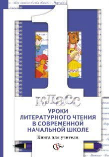 Уроки литературного чтения в современной начальной школе. 1класс. Книга для учителя. обложка книги