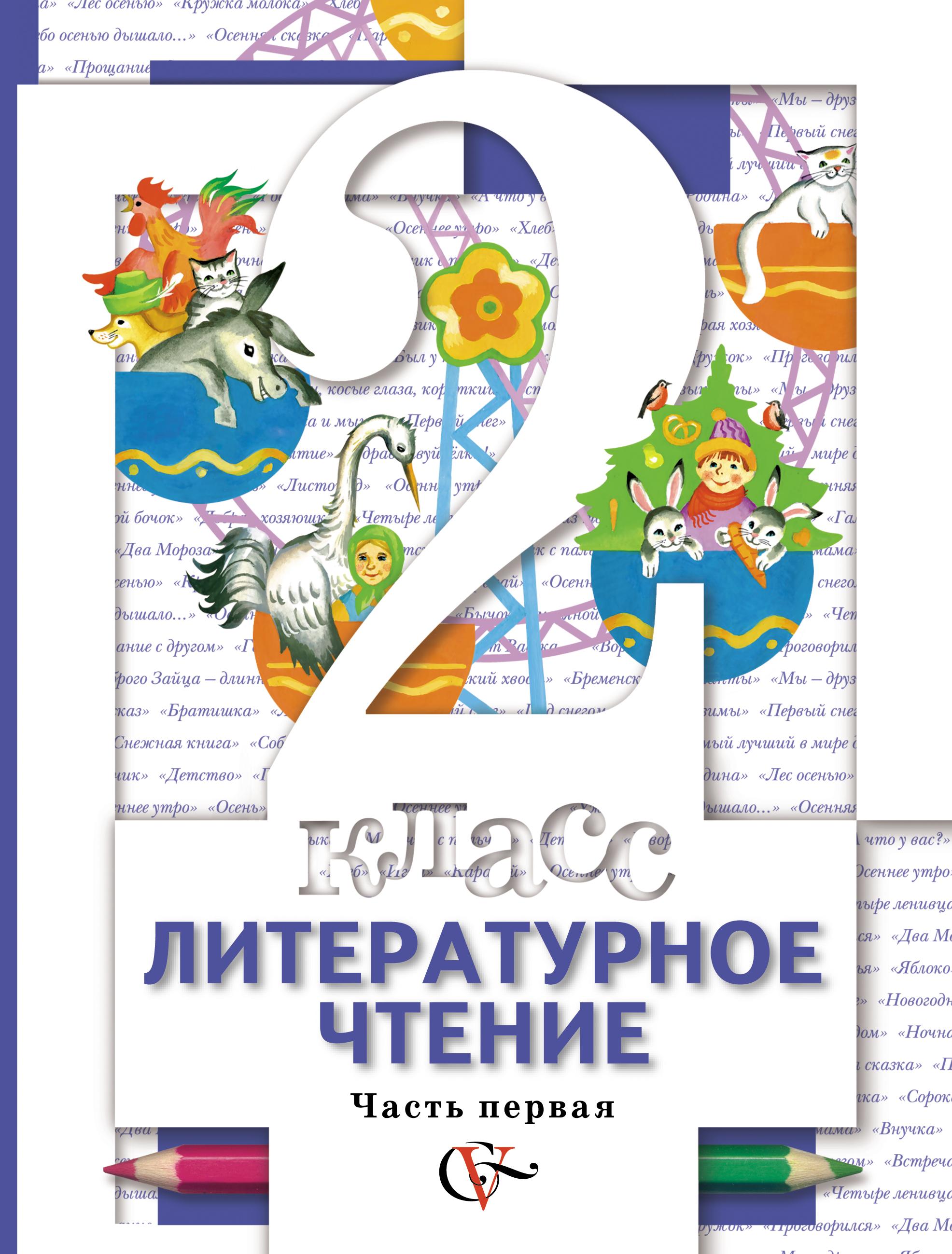 Литературное чтение. 2класс. Учебник. Часть 1