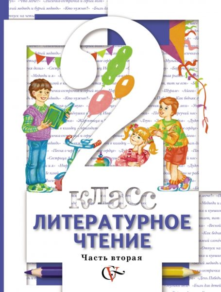 Литературное чтение. 2класс. Учебник. Часть 2
