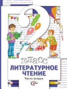 Литературное чтение. 2класс. Учебник. Часть 2 обложка книги