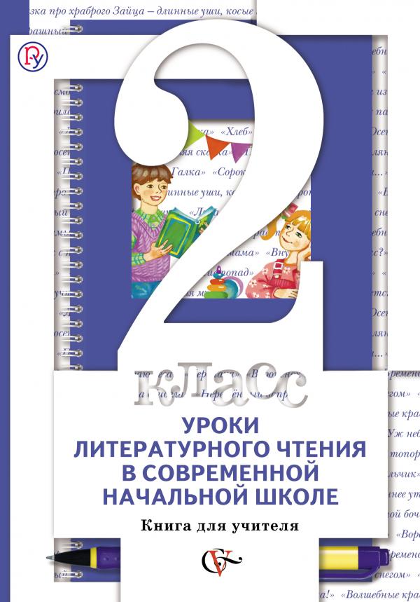 Уроки литературного чтения в современной начальной школе. 2класс. Книга для учителя