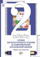 Уроки литературного чтения в современной начальной школе. 2класс. Книга для учителя.