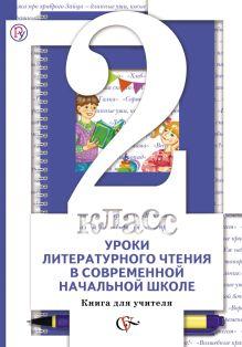 Уроки литературного чтения в современной начальной школе. 2класс. Книга для учителя. обложка книги