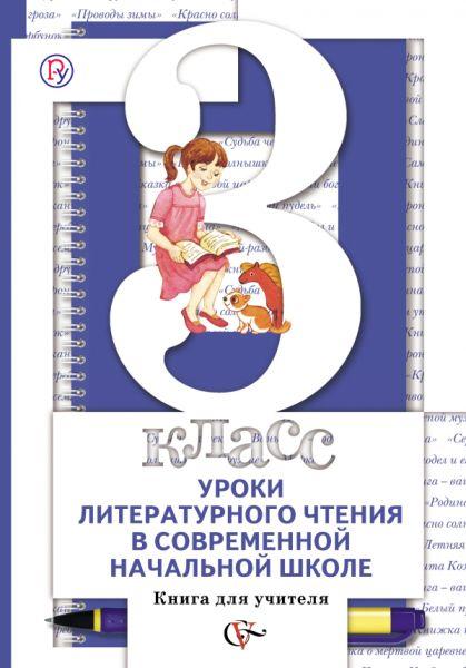 Уроки литературного чтения в современной начальной школе. 3класс. Книга для учителя