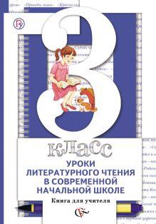 Уроки литературного чтения в современной начальной школе. 3класс. Книга для учителя. обложка книги