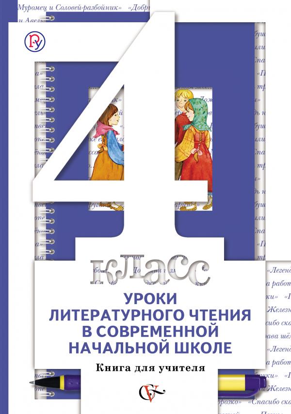 Уроки литературного чтения в современной начальной школе. 4класс. Книга для учителя
