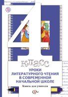 Уроки литературного чтения в современной начальной школе. 4класс. Книга для учителя.