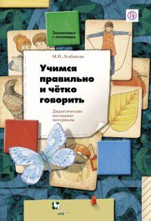 ЛозбяковаМ.И. - Учимся правильно и четко говорить. 5–7 лет. Дидактические материалы обложка книги