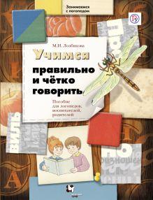 ЛозбяковаМ.И. - Учимся правильно и четко говорить. 5–7 лет. Пособие для логопедов, воспитателей и родителей обложка книги