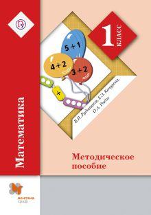 РудницкаяВ.Н., КочуроваЕ.Э., РыдзеО.А. - Математика. 1 класс. Методическое пособие обложка книги