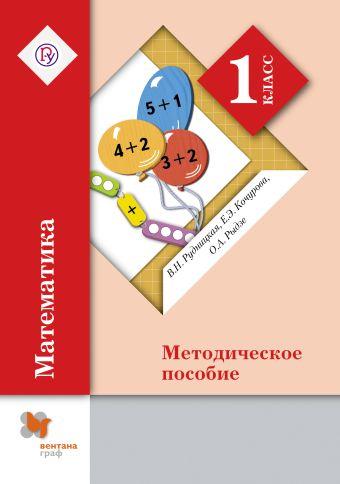 Математика. 1 класс. Методическое пособие РудницкаяВ.Н., КочуроваЕ.Э., РыдзеО.А.