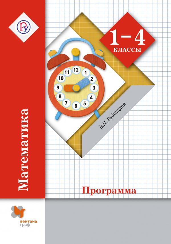 РудницкаяВ.Н. Математика. 1-4класс. Программа с CD-диском cd диск guano apes offline 1 cd