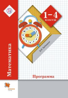 Математика. 1-4кл. Программа с CD-диском. Изд.2 обложка книги