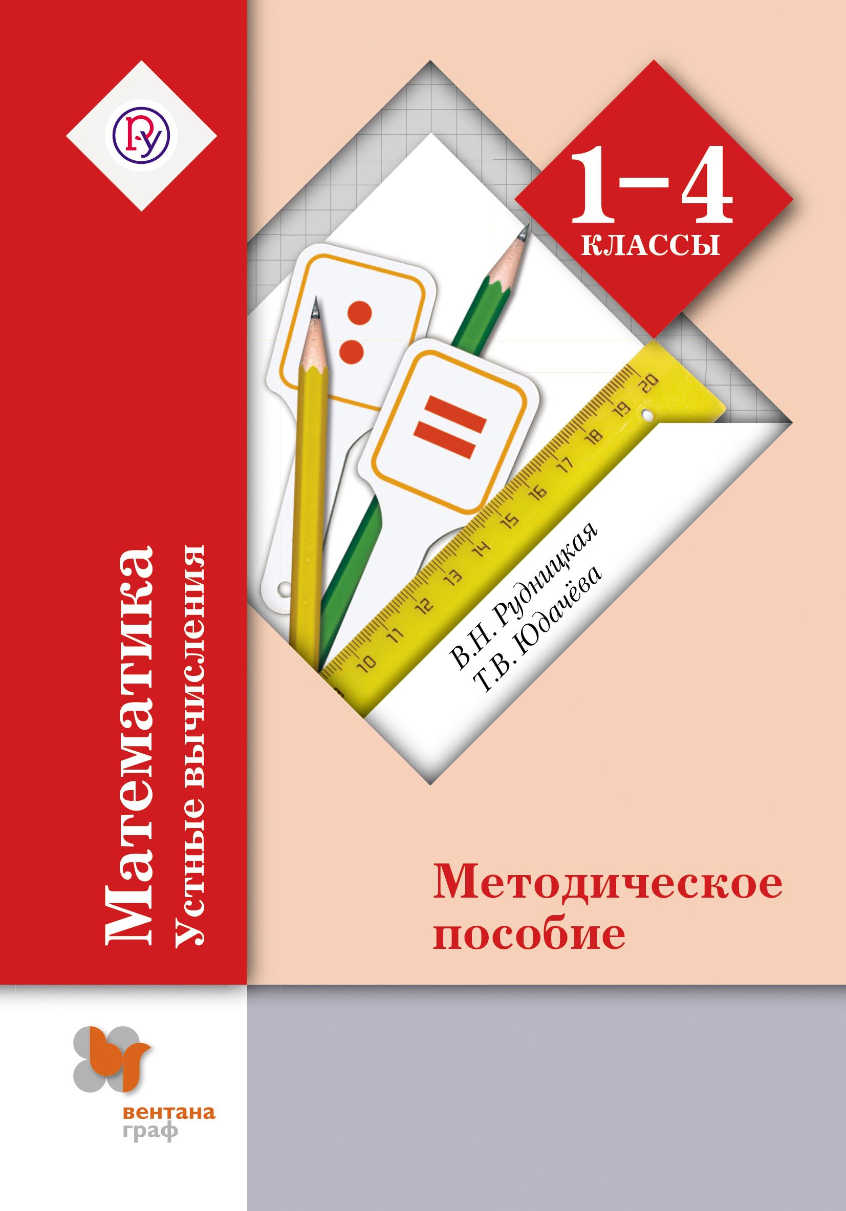 Математика. Устные вычисления.1–4 классы. Методическое пособие