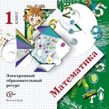 Математика. 1 класс. Электронное учебное издание (CD) обложка книги