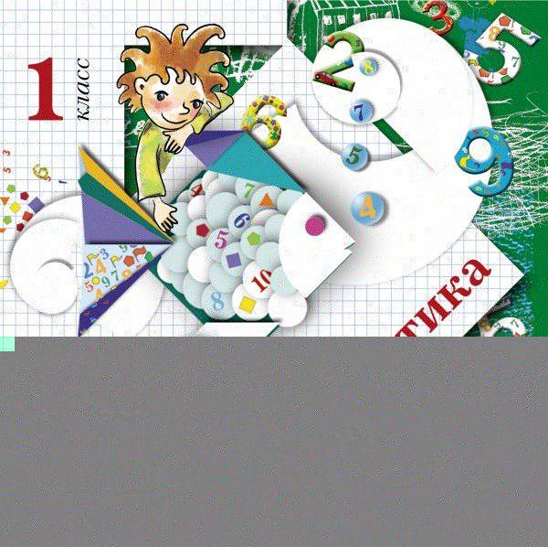 Математика. 1 класс. Электронное учебное издание (CD) РудницкаяВ.Н., КочуроваЕ.Э., РыдзеО.А.