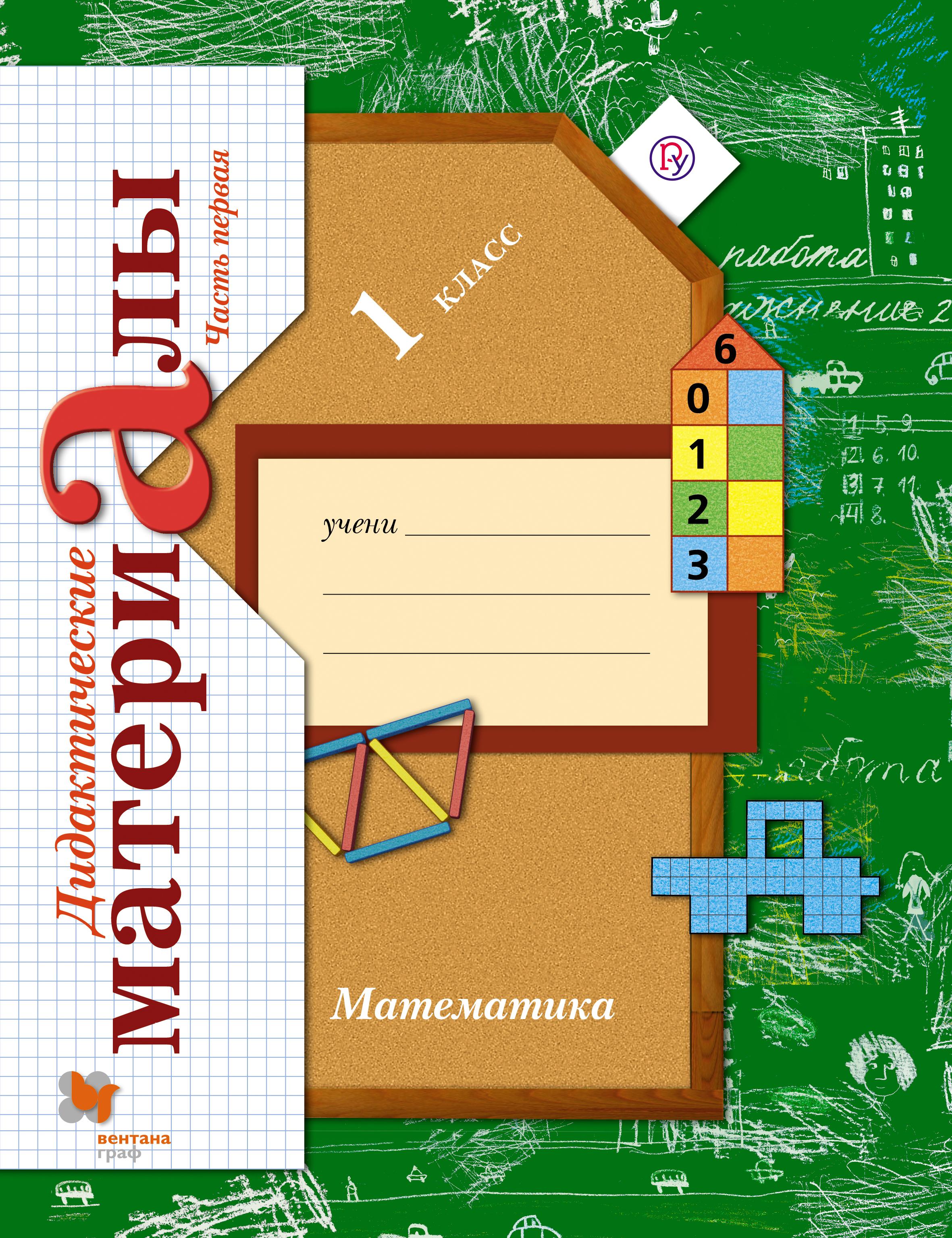 Математика. В 2 частях. 1кл. Дидактические материалы. Изд.2