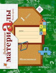РудницкаяВ.Н. - Математика. В 2 частях. 1кл. Дидактические материалы. Изд.2 обложка книги