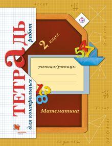 Математика. 2 класс. Тетрадь для контрольных работ обложка книги