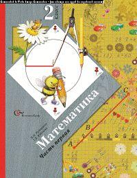 2кл. Рудницкая В.Н., Юдачёва Т.В. Математика. Учебник (в двух частях) РудницкаяВ.Н., Юдачев
