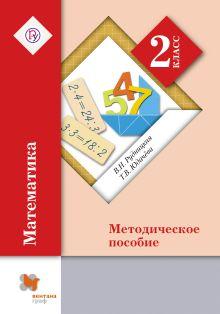 Математика. 2 класс. Методическое пособие обложка книги
