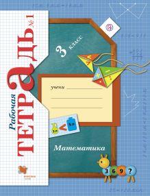 Математика. В 2 частях. 3кл. Рабочая тетрадь. Изд.3 обложка книги