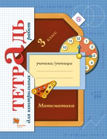 Математика. 3 класс. Тетрадь для контрольных работ обложка книги