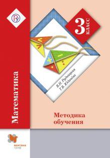 Математика. 3 класс. Методическое пособие обложка книги