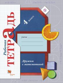 Дружим с математикой. 4 класс. Рабочая тетрадь обложка книги