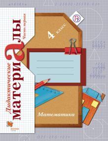 Математика. В 2 частях. 4кл. Дидактические материалы. Изд.3 обложка книги