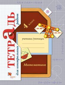 Математика. 4 класс. Тетрадь для контрольных работ обложка книги