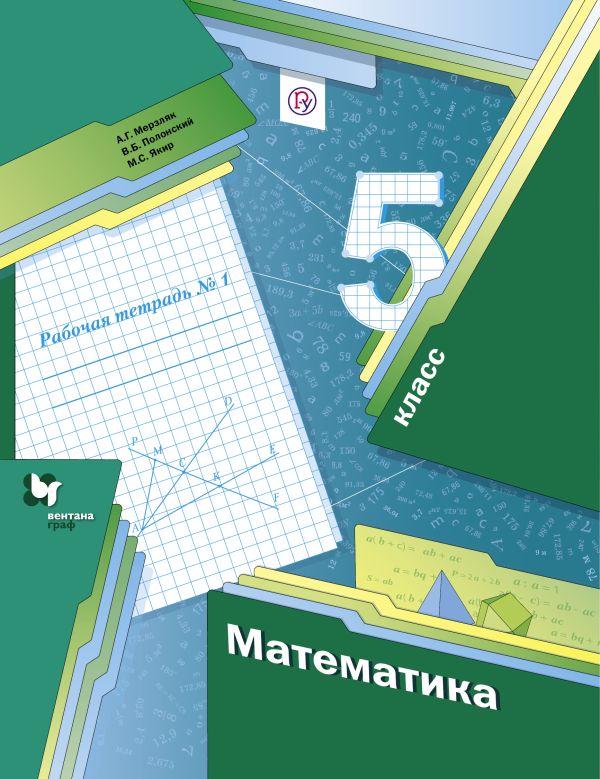 Математика. 5класс. Рабочая тетрадь № 1 МерзлякА.Г., ПолонскийВ.Б., ЯкирМ.С.