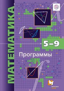 БуцкоЕ.В., МерзлякА.Г., ПолонскийВ.Б., ЯкирМ.С. - Математика (углубленное изучение). 5-9кл. Программа с CD-диском. Изд.1 обложка книги