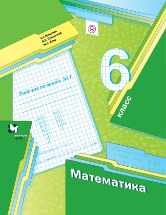 Математика. 6класс. Рабочая тетрадь № 1 МерзлякА.Г., ПолонскийВ.Б., ЯкирМ.С.