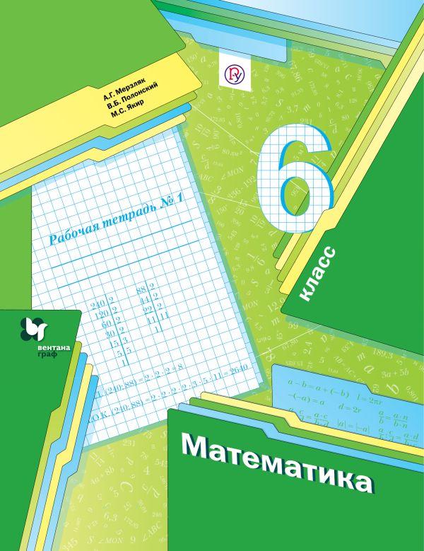 Математика. 6класс. Рабочая тетрадь №1 МерзлякА.Г., ПолонскийВ.Б., ЯкирМ.С.