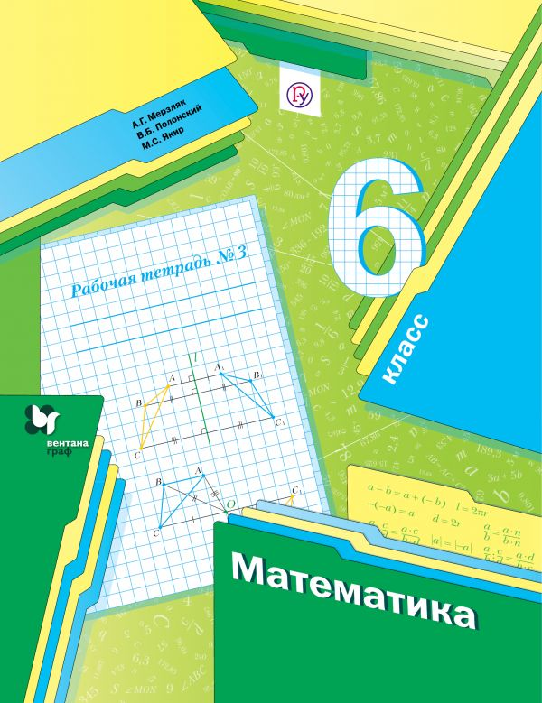 Математика. 6класс. Рабочая тетрадь МерзлякА.Г., ПолонскийВ.Б., ЯкирМ.С.
