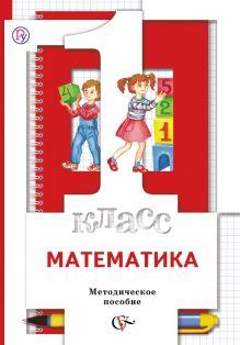 Математика. 1 класс. Методическое пособие обложка книги